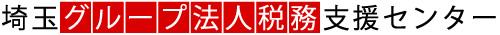 埼玉グループ法人税務支援センターです
